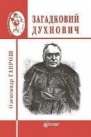 Гаврош Олександр Дюлович Загадковий Духнович 978-966-10-6321-0