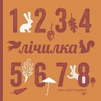 Романишин Романа Романівна, Лесів Андрій Петрович Лічилка 978-966-10-3188-2