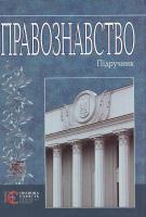 А. І. Берлач, С. С. Бичкова, Д. О. Карпенко та ін. Правознавство. Навчальний посібник 966-373-492-2