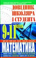 Скринник Тетяна Математика для 9-11 класів. Довідник школяра і студента 978-966-481-337-9