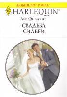 Филдинг Лиз Свадьба Сильвы 978-0-373-17506-2, 978-5-05-006997-9