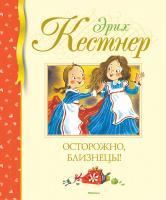 Кёстнер Эрих Осторожно, близнецы! 978-5-389-14326-5