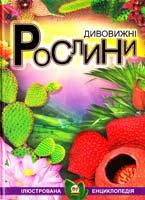 Борзова В. Дивовижні рослини 978-617-695-083-7