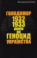 Сергійчук Володимир Голодомор 1932—1933 років як геноцид українства. Видання третє, доповнене 978-966-2911-69-5