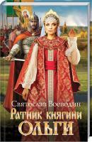 Воеводин Святослав Ратник княгини Ольги 978-617-12-4779-6
