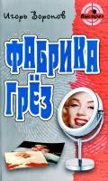 Воронов Игорь Фабрика грез 978-985-17-0224-0