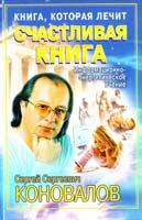 Коновалов Сергей Книга, которая лечит. Счастливая книга 978-5-93878-759-9