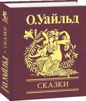 Уайльд Оскар Сказки 978-966-03-4846-2
