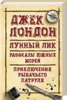 Лондон Джек Лунный лик. Рассказы южных морей. Приключения рыбачьего патруля 978-617-12-4512-9