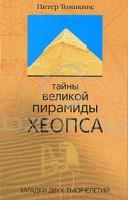 Питер Томпкинс Тайны Великой пирамиды Хеопса. Загадки двух тысячелетий 978-5-9524-3900-9