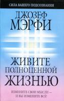 Джозеф Мэрфи Живите полноценной жизнью 978-985-15-0958-0,978-985-15-0303-8