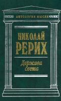 Николай Рерих Держава Света 5-699-00565-х