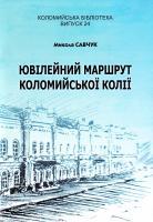 Савчук Микола Ювілейний маршрут коломийської колії 966-550-171-2