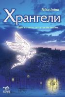 Ініна Ніка Хрангели. Книга 1 978-617-09-1998-4