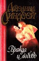 Линдсей Джоанна Вражда и любовь 5-237-04787-4