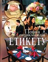 Кривошей Олександр Повна енциклопедія етикету 978-617-536-065-1