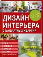 Бойко Дизайн интерьера стандартных квартир 978-966-14-9428-1