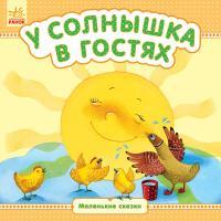 Каспарова Юлія Маленькие сказки. У солнышка в гостях