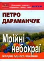 Дараманчук Петро Мрійні небокраї. Історія одного кохання 978-966-07-1450-2