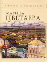 Марина Цветаева Марина Цветаева. Стихотворения 5-699-13926-5