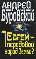 Андрей Буровский Евреи - передовой народ Земли? 978-5-9955-0189-3