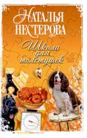 Наталья Нестерова Школа для толстушек 978-5-17-054759-3, 978-5-271-22360-0