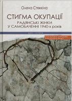 Стяжкіна Олена Стигма окупації: радянські жінки у самобаченні 1940-х років 978-966-378-653-7