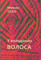 Ткач Микола У володіннях волос 9*78-966-579-364-9