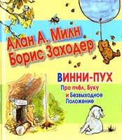 Милн Алан А. Винни-Пух. Про пчел, Буку и Безвыходное Положение 978-5-17-074588-3