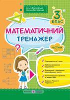 Гнатківська О., Корчевська О. Математичний тренажер для учнів 3 класу. Частина 1 978-966-07-3199-8