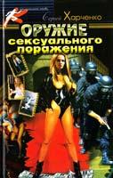 Харченко Сергей Оружие сексуального поражения 966-319-017-5