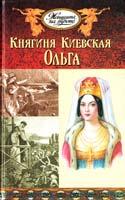 Княгиня Киевская Ольга 5-224-00410-1