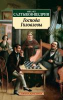 Салтыков-Щедрин Михаил Господа Головлевы 978-5-389-10480-8