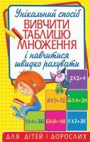 Андреєва Юлія Унікальний спосіб вивчити таблицю множення і навчитися швидко рахувати 978-617-7352-66-1