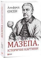Єнсен Альфред Мазепа. Історичні картини 978-966-03-8954-0