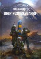 Литвин Микола Лінія розмежування 978-966-279-092-4