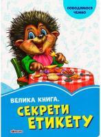 Сонечко Ірина Волошкові книжки. Велика книга. Секрети етикету 978-966-74-9646-3