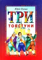 Олеша Юрій Три товстуни Всі-всі-всі М-У 966-605-118-4