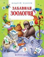 Усачёв Андрей Забавная зоология 978-5-389-09630-1