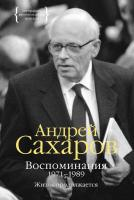 Сахаров Андрей Воспоминания 1971-1989. Жизнь продолжается 978-5-389-10323-8