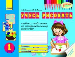 Климова Л.В., Ланина И.В. Учусь рисовать. Альбом с шаблонами. 1 класс