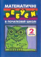 Романишин Ірина Ярославівна Математичні ребуси в початковій школі. Частина 2. 966-692-011-5