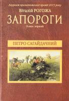 Рогожа Віталій Запороги : роман-трилогія - Ч. 1. Петро Сагайдачний 978-617-7182-14-5