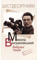 Вінграновський Микола Вибрані твори 978-966-2164-73-2