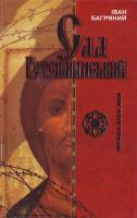 Багряний Іван Сад Гетсиманський 966-661-758-7