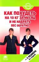 Петрова Тамара Как похудеть на 10 кг за месяц и не набрать вес обратно 978-5-389-02958-3