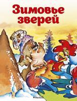 А.Н. Афанасьев Зимовье зверей 978-5-389-11416-6
