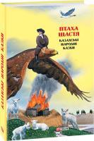 Упорядник Оксана Герман Птаха щастя: казахські народні казки 978-966-03-8273-2