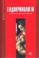 Боднар П.М. Ендокринологія : підручник для студ. вищих мед. навч. закладів 978-966-382-653-0