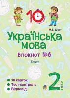 Шост Наталія Богданівна Українська мова. 2 клас. Зошит №6. Текст 2005000008443